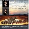 マラ9西宮交響楽団