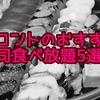 トロントで行ける寿司食べ放題5選!日本で行くより格安で寿司食べ放題に行ける!【カナダ】