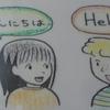 教室大爆笑!英語・外国語活動おもしろなぞなぞ!パート3 nameはナメー?名前だよ!
