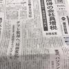 日本はお金持ち優先の国?貧乏人にやさしい国?(その2 若干の訂正版)