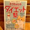 【diet ダイエット/本】この1冊で開始!ワタシのダイエット。『ネコちゃんのゆるゆるダイエット塾』
