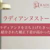 ラディアンヌストーリー~口コミ情報!