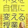 不安を自信に変える授業 Kindle版 クリステン・ウルマー (著), 高崎拓哉 (翻訳)