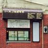 【東京都:仲御徒町】シーボン 珈琲専科 喫茶店のモーニングシリーズ