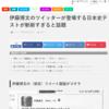 伊藤博文のツイッターが登場する日本史テストが話題