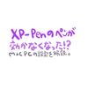 【XP-PEN】ペンが突然反応しなくなった!Macでの解決方法