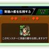 モンストわくわく日記「ロビンにケガ減り」2017/03/15