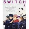 【セブンネット】SWITCH Vol.39 No.3 特集 MAPPAの現在形(表紙:TVアニメ『呪術廻戦』描き下ろし)2021年2月20日発売!