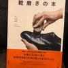 『靴磨きの本』長谷川裕也
