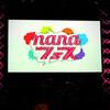 大人気音楽コミュニティアプリの世界を体験できる!「nanaフェス 2017」レポート
