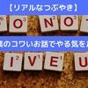 【リアルなつぶやき】外資系企業のコワいお話でやる気をだそう!!