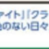 今週の新連載とか・2021年2号(1/9-1/15)