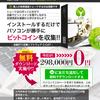 C-CAT(仮想通貨自動売買システム)の評価・レビューは!?菅原清正の口コミを検証!