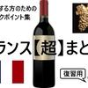 フランス【超】まとめ ★ 独学ソムリエ・ワインエキスパート試験