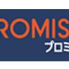 プロミスをポイントサイトで口座開設決定!?3000円分もらえて借りる事が可能!
