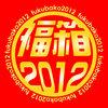 新春セール 福箱2012 販売開始!