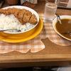 北海道・札幌市、会社員にも大人気!札幌駅直結の安くて、美味しいデカ盛りカレー!~優しい甘さと旨味が特徴のルーカレー専門店「カリーハウス コロンボ」へ行ってみた!~