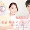 婚活マッチングサービス「ホワイトパートナーズ」 看護師(ナース)と出会える!