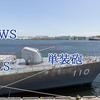 クァンゲト・デワン級駆逐艦の対空兵器