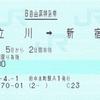 運賃・料金改定と乗車変更(2)