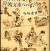 『名著再会 「絵のある」岩波文庫への招待』坂崎重盛(芸術新聞社)