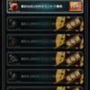 【ラスクラ】6/14(木)メンテナンスについて