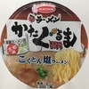 【今週のカップ麺140】 ラーメンかたぐるま こくとん塩ラーメン(エースコック)