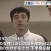 とうとう津田逮捕!!!