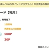 ポイントが獲得しやすいライフカードをモッピー経由で申し込んで、10,000円相当のポイントをもらう
