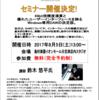 【イベント】8月5日 SONARセミナー初開催!!