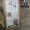 料理家 はづき / 札幌市中央区南3条西5丁目 三条美松ビルB1