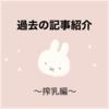 過去の記事紹介 〜搾乳編〜