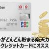 ポイントがどんどん貯まる楽天カードは、メインのクレジットカードにオススメです!