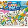 日本地図パズルで日本の地理に触れる