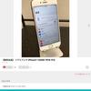 d払い20%還元 メルカリで iPhone 7 PRODUCT RED 128GB を 15,980円で購入 → 期間限定dポイントを当てて6,033円でゲット(さらに20%還元)
