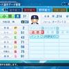 小関竜也 パワプロ2020 再現選手