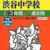 """渋谷教育学園渋谷中学校高等学校の文化祭""""飛龍祭""""の見学予約は明日8/1 10:00~学校HPで受付だそうです!"""