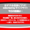 第287回【おすすめ音楽ビデオ!】今日は「なぜかは知らねど」再生回数が「億」越えのMVを3本。いやー、映像的に「いい!」かどうかは不明。だけど、日本のミュージシャンもここを目指さないと!な、毎日22:30更新のブログです。