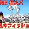 【プレイ動画】鬼ヶ島DX 極ムズ 大狂乱のフィッシュ降臨