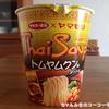 サンヨー食品から発売されたトムヤムクン味ヌードルを食べてみました!