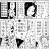 WEB漫画|町内会と私003|イヤな奴ほど断りやすい