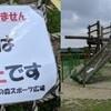 【あそびのじかん】公園の遊具使える?使えない?岡山市内にある人気の公園の現状を調べてみました。【随時更新中/最終更新日2019年8月1日】