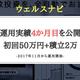 ウェルスナビ(WealthNavi)の運用実績4か月目を公開、初回50万円+積立2万