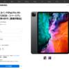 iPad Pro 2020モデル 12.9インチの整備済製品が日本でも販売開始 ~ 8万円台から購入可能に
