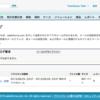 SFDC:メールログ機能をつかってメール送信結果を確認