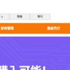 韓国『Bithumb』が仮想通貨で出来高1,000億円突破!
