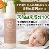 赤ちゃんの肌トラブル対策に天然素材100%万能洗剤が人気