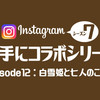 白雪姫と七人のこびとが全身Louis Vuittonコーデ?!