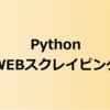 PythonでWEBスクレイピングする