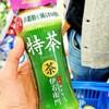 【当選】健康管理できる便利アプリ『TOKUCHA SMART APP』で特茶1本もらった。